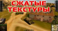 Сжатые текстуры для World of Tanks FPS и оптимизация