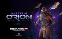 Master of Orion - Алкари Новости