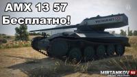 Как получить AMX 13 57? Новости