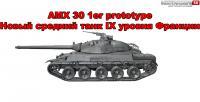 Новый танк - AMX 30 1er prototype Новости