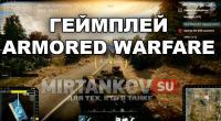 Геймплей Armored Warfare Новости