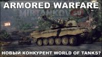 Armored Warfare - новый конкурент World of Tanks Новости