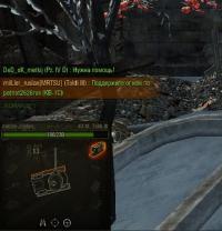 Сообщение о фокусе при наведении на врага для WoT Чат