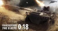 В Armored Warfare: Проект Армата запущен режим «Столкновение» Новости