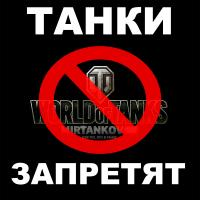 World of Tanks могут запретить  Новости