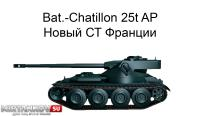 Новый танк - Bat.-Chatillon 25t AP Новости