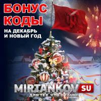 Бонус коды на декабрь и Новый год Новости