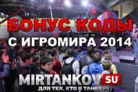 Бонус коды с Игромира 2014 Новости