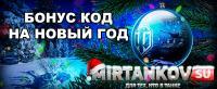 Новогодний бонус код на три дня према Новости