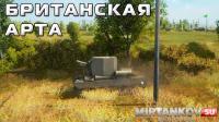 Британская артиллерия в World of Tanks - сриншоты и видео Танки