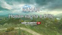 Первая карта в WoT Blitz с погодными условиями Новости