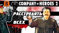 Наглая ложь разработчиков Company of Heroes 2 Новости