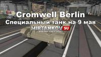 Новый танк - Cromwell Berlin Новости