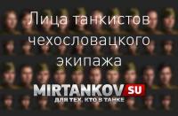 Лица танкистов чехословацкого экипажа Новости