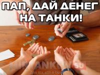 Сколько тратят игроки на World of Tanks Новости