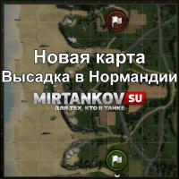 """Новая карта - День """"Д"""" Новости"""