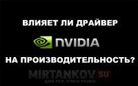 Влияет ли драйвер Nvidia на производительность World of Tanks? Полезное
