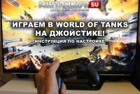 Как играть в World of Tanks на геймпаде - инструкция Полезное