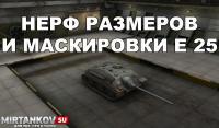 Нерф габаритов и маскировки Е 25 Новости