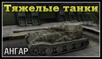 Мой Ангар - Тяжелые танки Видео