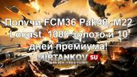 Получи FCM36 Pak40 и M22 Locust, золото и самолет! Новости