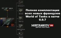 Обновление 0.9.7 - Изучи новые французские танки Новости