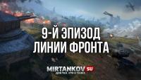 Стартовал 9-й эпизод Линии Фронта Новости