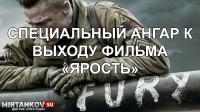Ангар к фильму Ярость Новости