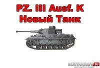 Новый танк - PZ. III Ausf. K Новости