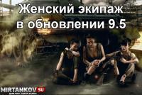 Женский экипаж в патче 9.5 Новости