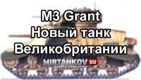 Новый танк - M3 Grant Новости
