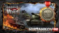 Ground War Tanks подкупает игроков Новости