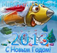 с новым годом 2013 mirtankov.su World of Tanks