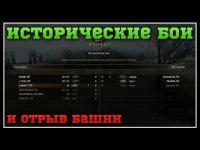 Исторические бои и взрыв БК (0.9.0) Видео