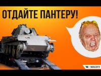 Полиция нашла в подвале виллы танк Panther Новости