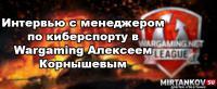 Киберспорт - Интервью с Алексеем Корнышевым Новости