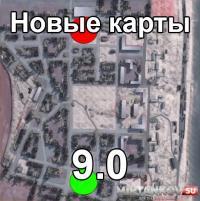 СУ-76И на День Победы и Новые карты в 9.0 Новости