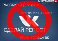 За что блокируют танковые сообщества и паблики Вконтакте? Новости