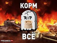 Клан [-KOPM] распался Новости