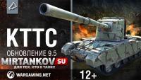 КТТС про обновление 0.9.5 Новости