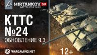 КТТС 24 - про обновление 0.9.3 Новости