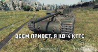 Скриншоты и ТТХ КВ-4 КТТС Новости