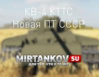 Новый танк - КВ-4 КТТС Новости
