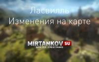 Изменения на карте Ласвилль Новости