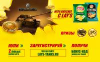 Бонус код за покупку чипсов Lay's Новости