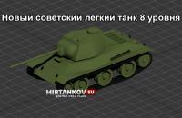 Новый танк - ЛТТБ Новости