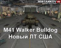 Новый танк - M41 Walker Bulldog Новости