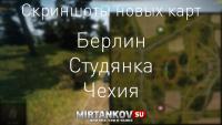 Новые скриншоты карт Берлин, Польша и Чехословакия Новости