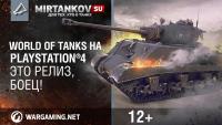 Состоялся релиз World of Tanks на PlayStation 4 Новости