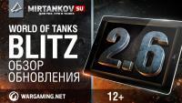 WoT Blitz - Обновление 2.6 Новости